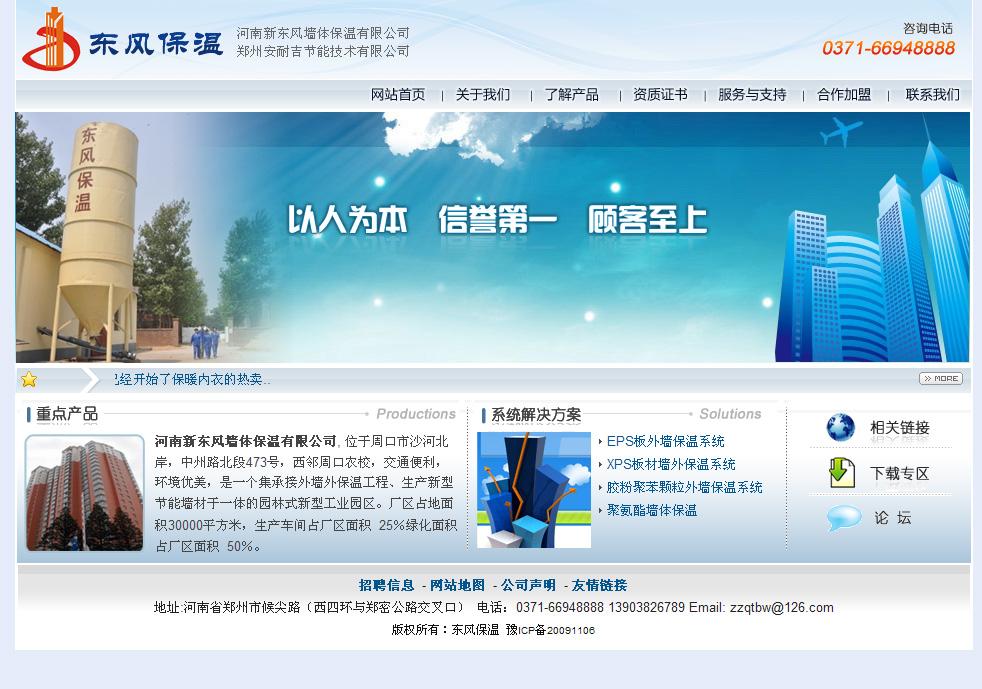 东风保温网站